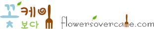 꽃 보다 케익 (Flowers Over Cake)